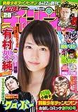 週刊少年チャンピオン 2012年6月21日号 NO.28