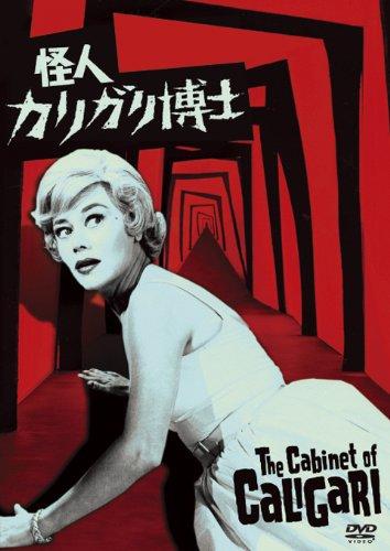 怪人カリガリ博士 [DVD]