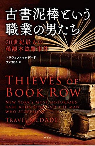 アメリカの図書館戦争 『古書泥棒という職業の男たち』