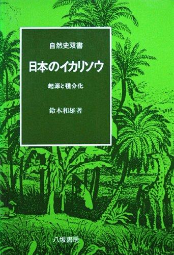 日本のイカリソウ