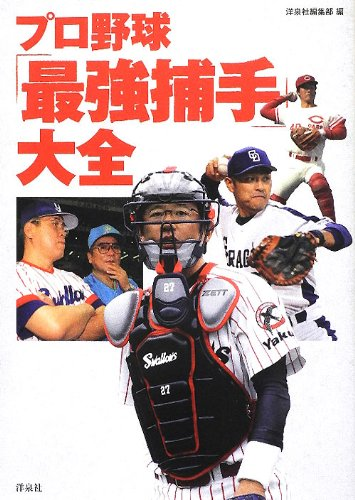 プロ野球「最強捕手」大全