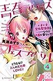 青春ラバーズフェスティバル プチデザ(4) (デザートコミックス)