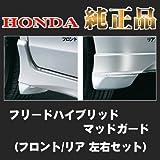 [返品・キャンセル不可]純正品 ホンダ フリードハイブリッド Gエアロ、Hybrid、Hybrid・ジャストセレクション用 マッドガード(フロント用・リア用 左右セット)