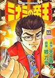 ミナミの帝王 66 (ニチブンコミックス)