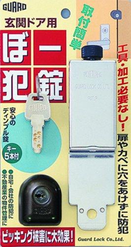 ガードロック玄関ドア用ぼー犯錠ブロンズNo.550B