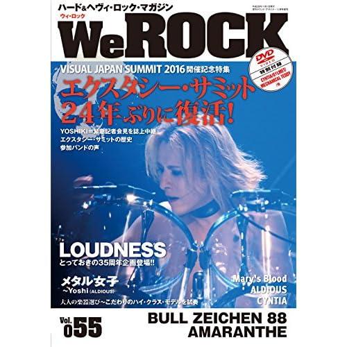We ROCK(55) 2016年11月号 [雑誌]: サウンド・デザイナー 増刊