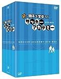 続・親子で学ぼう! サッカーアカデミー DVD-BOX