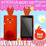 Xperia acro HD SO-03D/ IS12S用 【ウサギケース ラビットしっぽ付】06 赤ウサギ(レッド)