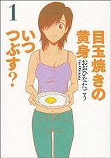 「目玉焼きの黄身 いつつぶす?」テレビアニメ化。NHKにて8月放送