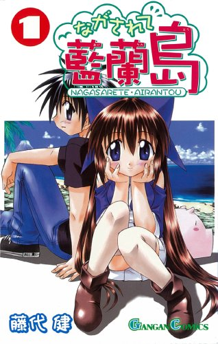 ながされて藍蘭島 1 (ガンガンコミックス)