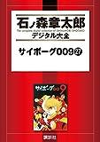 サイボーグ009(27) (石ノ森章太郎デジタル大全)