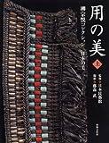 用の美 上巻 柳宗悦コレクション—日本の美