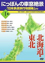 にっぽんの車窓絶景「日本鉄道旅行地図帳」より 1号 [DVD]