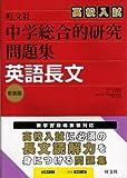 中学総合的研究高校入試問題集英語長文 新装版