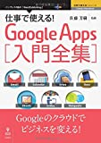 仕事で使える! Google Apps 入門全集 (仕事で使える! シリーズ(NextPublishing))