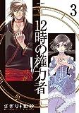 12時の権力者(3) (ミッシィコミックス/Next comicsF)