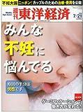 週刊 東洋経済 2012年 7/21号