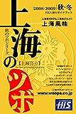 上海のツボ[2008秋冬号]