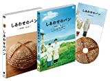 【初回生産限定】しあわせのパン [Blu-ray]
