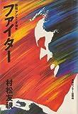 ファイター—評伝アントニオ猪木 (1982年)