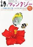詩とファンタジー 2012年 12月号 [雑誌]