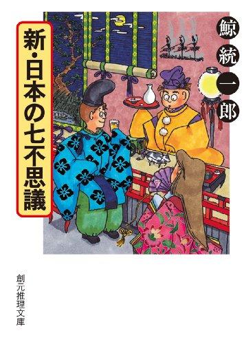 新・日本(にっぽん)の七不思議