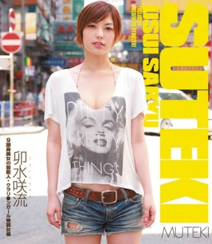 SUTEKI 卯水咲流 (ブルーレイディスク) MUTEKI [Blu-ray]