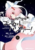 限界聖布☆マジカルパンツァー! 1