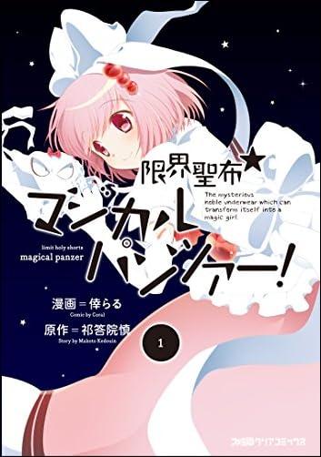 限界聖布☆マジカルパンツァー! 1  ファミ通クリアコミックス