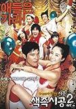 Sex Is Zero 2 / Sex Is Zero II - Korean Movie