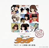 Myこれ!チョイス39 「タッチ」TVアニメ 主題歌・挿入歌集