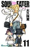 ソウルイーター11巻 (デジタル版ガンガンコミックス)