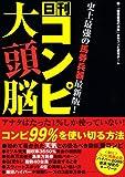 日刊コンピ大頭脳