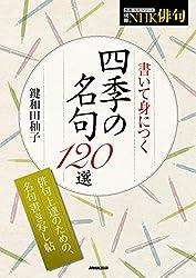 別冊NHK俳句 書いて身につく四季の名句120選 (教養・文化シリーズ)