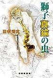 獅子真鍮の虫 (永見緋太郎の事件簿) (創元クライム・クラブ)