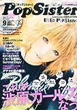 PopSister (ポップシスター) 2010年 09月号 [雑誌]