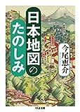 「日本地図のたのしみ (ちくま文庫)」販売ページヘ