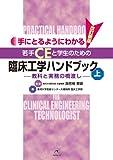 若手CEと学生のための   臨床工学ハンドブック<上>【改訂新版】?教科と実務の橋渡し? (手にとるようにわかる)