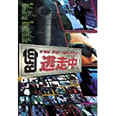 逃走中~run for money~ [DVD]