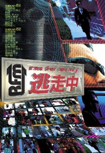 逃走中~run for money~ [DVD]