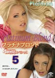 プラチナブロンド / 4時間スペシャル 5 [DVD]