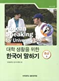 img - for College life for Korean Speaking Intermediate 2 (Paperback) (Korean edition) book / textbook / text book