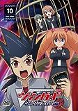 カードファイト!! ヴァンガード リンクジョーカー編 (10) [DVD]