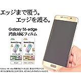 ラスタバナナ Galaxy S6 edge SC-04G SCV31 404SC ワンキョクガードナー 湾曲対応 反射防止 液晶保護フィルム WT643GS6E