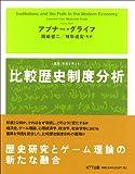 比較歴史制度分析 (叢書〈制度を考える〉)