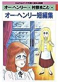 オー・ヘンリー短編集 (まんがトムソーヤ文庫 コミック世界名作シリーズ)