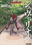 鋼鉄奇士シュヴァリオン 1 (ビームコミックス(ハルタ))