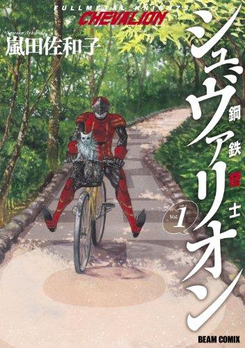 鋼鉄奇士シュヴァリオン 1<鋼鉄奇士シュヴァリオン> (ビームコミックス(ハルタ))