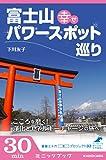 富士山 幸せパワースポット巡り こころを磨く! 浄化とエネルギーチャージの旅へ 富嶽三十六(冊)プロジェクト03<富嶽三十六(冊)プロジェクト> (カドカワ・ミニッツブック)