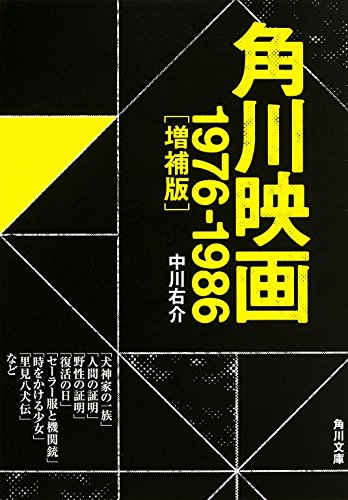 角川映画 1976-1986